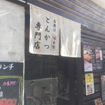 名物長崎芳寿豚と地場野菜 新町なみなみ - 外観3