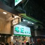 松記糖水店 -