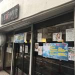 麺屋 太陽 - 麺屋頂中川會の木曜営業麺屋太陽