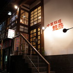 龍燕 - 店内入口
