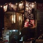 水戸焼肉ホルモン場Bar - 場.bar(ばばぁ)の絵が目印