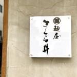 麺屋 さくら井 - 看板