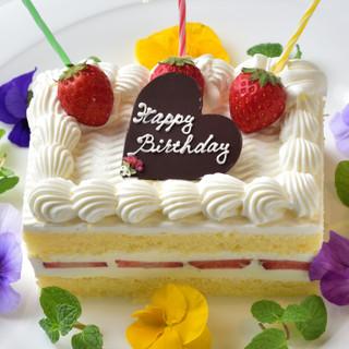 パティシエ特製ケーキをご堪能◎誕生日・記念日コースをどうぞ