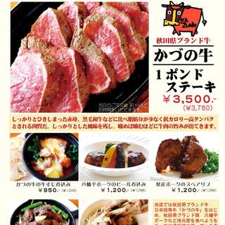 年間50頭!幻の秋田ブランド牛!かづの牛は肉の旨味がしっかり