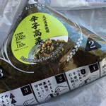 ローソン - 辛子高菜おにぎり (*´ω`*)