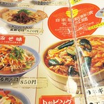 101087714 - キムチ(ココでゎ「朝鮮漬け」)食べ放題、とな。