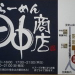 らーめん 田中商店 -