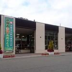 道の駅世羅 -
