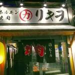 ホルモン・焼肉 リキヲ - 外観写真: