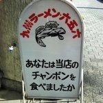 九州ラーメン 六五六 -
