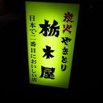栃木屋 - 看板(改装後)