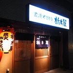 栃木屋 - 外観(改装後)
