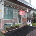 伊豆高原 餃子こうげん倶楽部 - お店の入口