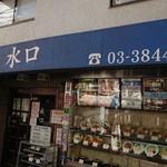 101102644 - 店舗外観