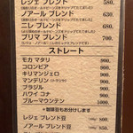 Kafuedepurimabera - コーヒーメニュー