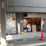 こんなもんじゃ - お店外観(路地側)