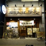 Yokohamaramenouka - 外観