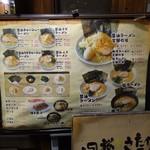 Yokohamaramenouka - 店頭メニュー