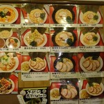 Yokohamaramenouka - 店内メニュー