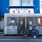 コシード - 地中海料理ということですが、僕の受けた感じだとパエリアやアヒージョもある町の洋食屋さんかな。