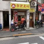 章記点心 - 【2019.1.25】店頭。