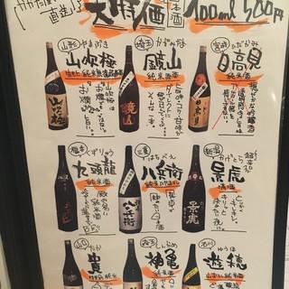 店長厳選!かがた屋さん直送!ワンコインで楽しめる極上日本酒◎
