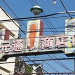 10112914 - 宮元通り商店街看板