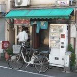 10112916 - 昭和食堂 店先1