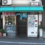 10112917 - 昭和食堂 店先2