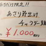 101122323 - 限定メニュー