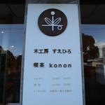 konon~木の音~ - 御馳走様でした☆