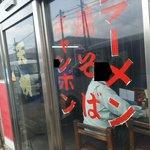 天領 - 店の入り口にもラーメン&チャンポンの文字が