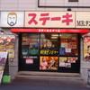 ミスターデンジャー 浅草観音店