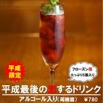 トライシクルカフェ - イチゴ入りの恋するドリンク