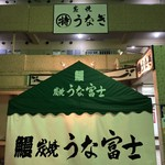 うな富士 - 店の前がテントに覆われてて、シュールですね笑