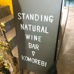 Komorebi -