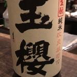くら川 - 玉櫻 生酛