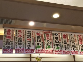 回転寿し トリトン - 190129火 北海道 トリトン札幌栄町店 おすすめメニュー