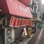 Shunyouken - 外観。通り沿い。
