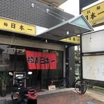 拉麺 日本一 - 外観