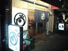 炭焼 尚店