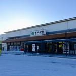 バルーン - [2018/12]JR八戸線・本八戸駅。