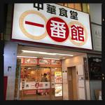 中華食堂一番館 - 外観