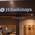 ヒトシナヤ -