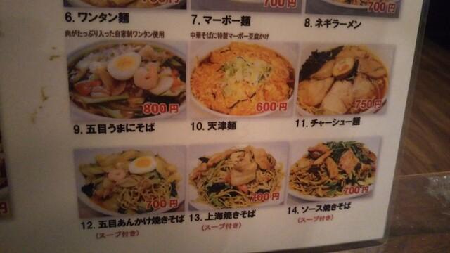 メニュー・プラン : 順順餃子酒場 大宮駅前店