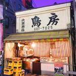 101167555 - 店舗正面はテイクアウトの受け渡し専門  飲食スペース入り口は店舗横にあり