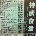 10117025 - 麺類のメニュー