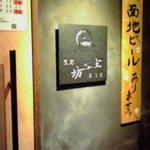 kyoutobouzuba- - 到着時刻18:30。まだしまっていました。