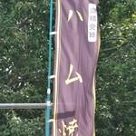 五浦ハム - 外観@2011/10/10