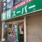 業務スーパー - 業務スーパー神田店外観